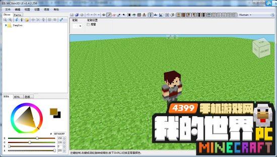我的世界MCSkin3D下载