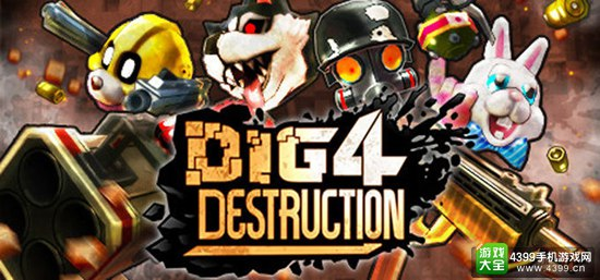 VR对战游戏《Dig 4 Destruction》上架 除了自己都是敌人