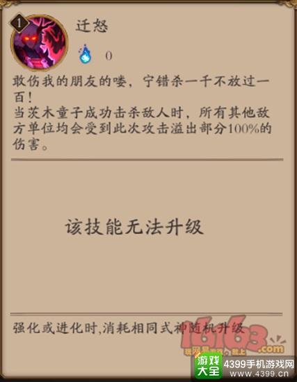 阴阳师手游茨木童子和丑时搭配技巧 茨木+丑时阵容攻略
