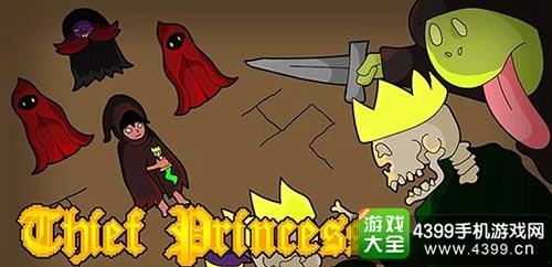 公主小偷1