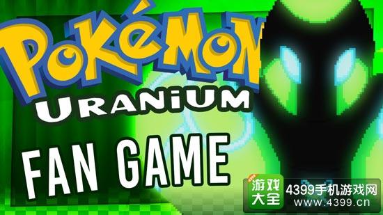 粉丝游戏《精灵宝可梦铀》