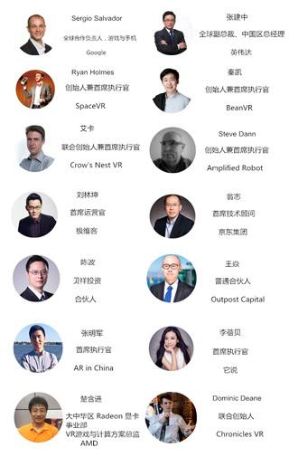 全球虚拟现实与增强现实中国峰会发言人