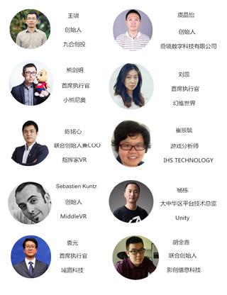全球虚拟现实与增强现实中国峰会2016