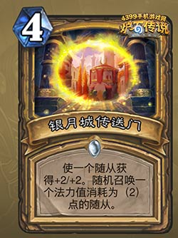 炉石传说银月城传送门怎么得