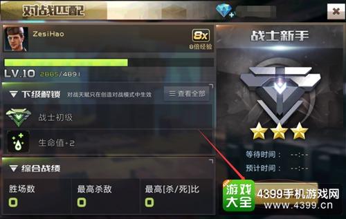全民枪战2(枪友嘉年华)创造模式升级