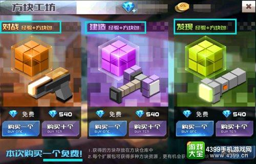 全民枪战2(枪友嘉年华)创造模式特殊方块怎么得