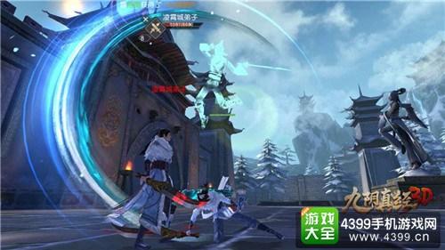《九阴真经3D》游戏内战斗画面
