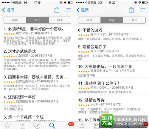 《九阴真经3D》iOS首发当日 玩家好评如潮