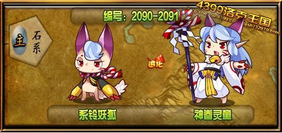 洛克王国系铃妖狐