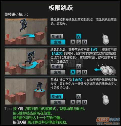 生死狙击极限跳跃玩法介绍