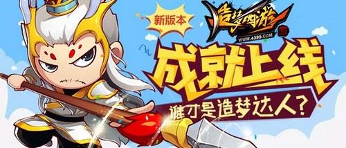 造梦西游4手机版8月18日更新公告