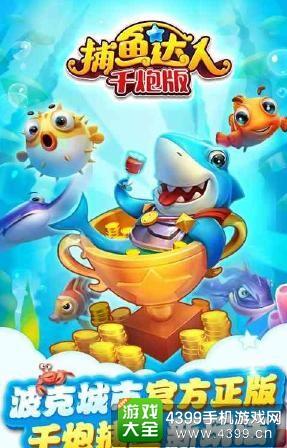 波克捕鱼游戏心得分享