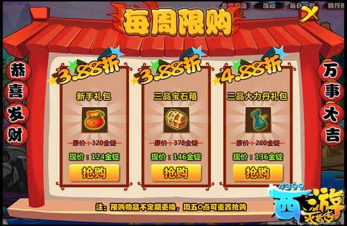 西游灭妖传V3.0版本更新公告