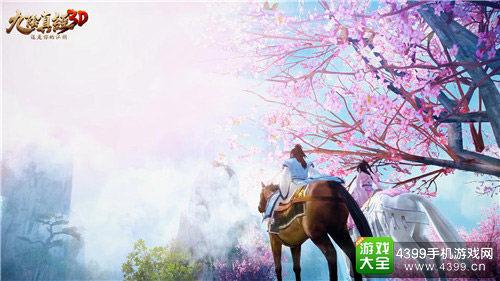 《九阴真经3D》策马体验真实江湖