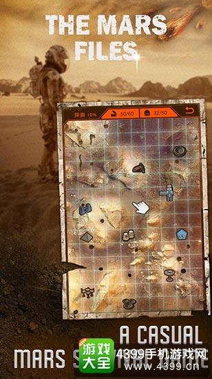 火星援救3