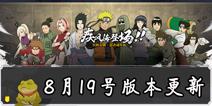 《火影忍者》手游8月19日版本更新 水果节活动开启