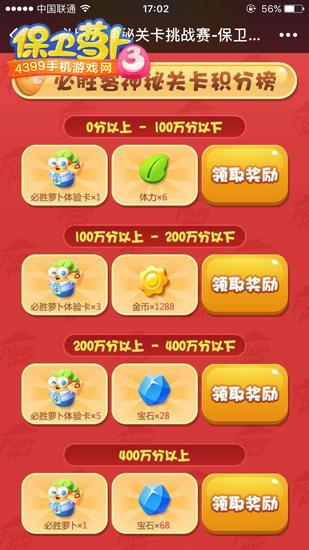 保卫萝卜3必胜客神秘关卡挑战赛