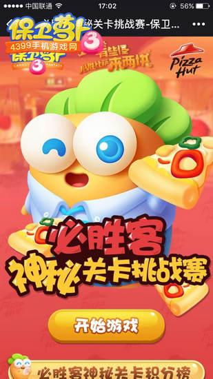 保卫萝卜3神秘关卡挑战赛