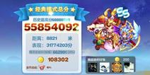 天天酷跑熊猫剑客配大圣炫装1:4000经典得分测试