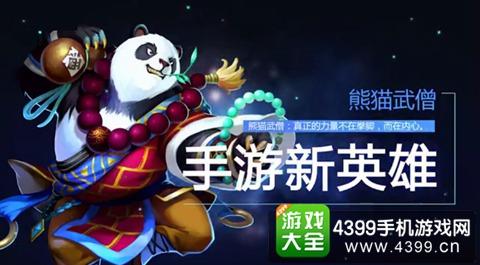 功夫熊猫 《英魂之刃》手游新英雄熊猫武僧曝光