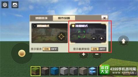 全民枪战2(枪友嘉年华)创造模式地道怎么做