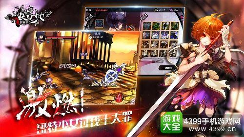 妖刀少女异闻录游戏画面