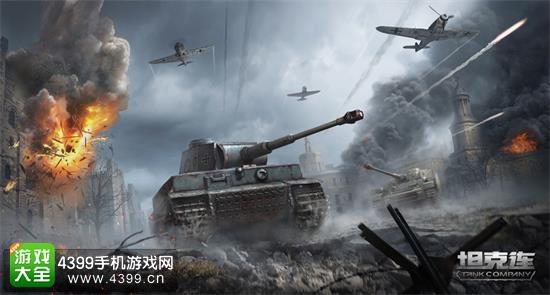 坦克连新坦克