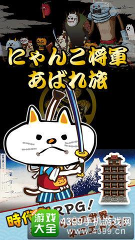 《猫咪将军大冒险》
