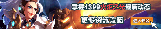 4399火炬之光手游
