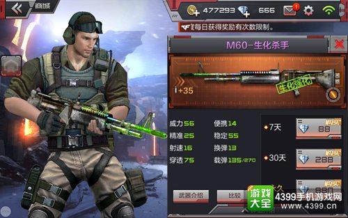 CF手游M60生化杀手
