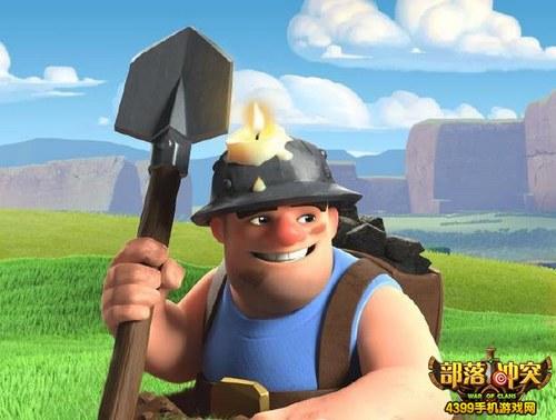 部落冲突掘地矿工