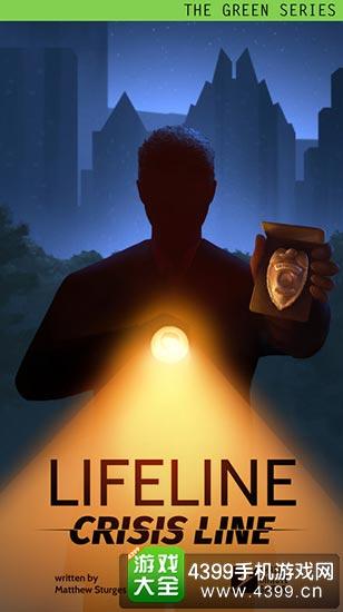生命线:危机一线1