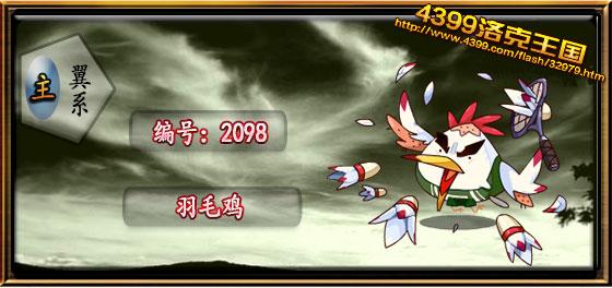 洛克王国羽毛鸡技能表