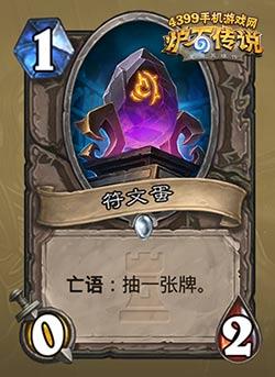 炉石传说展览馆奖励