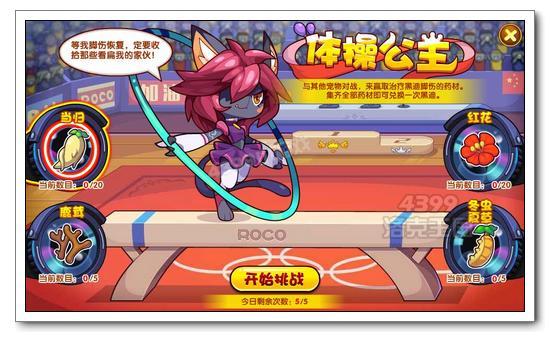 洛克王国体操公主