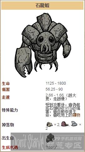 饥荒手机版石龙虾
