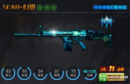 火线精英手机版SCAR幻影