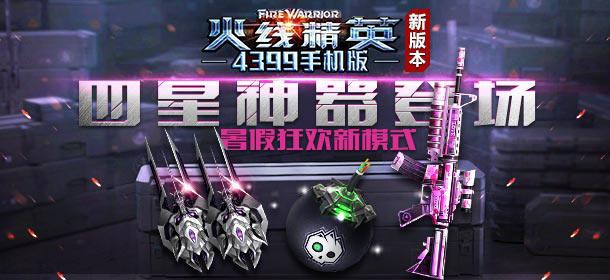 Q萌豆娃酷炫来袭 《火线精英手机版》新模式新武器火爆上架