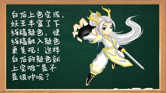 造梦西游4绘画大讲堂第五期-4399妖王