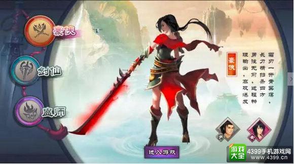 仙剑奇侠传online职业选择