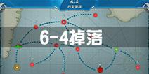 战舰少女r6-4掉落