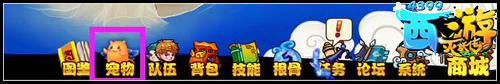 西游灭妖传宠物系统介绍