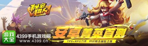 枪战冒险手游 网易《秘宝猎人》首测开启