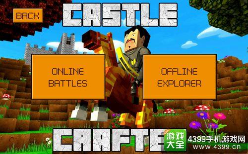城堡史诗战斗怎么进入游戏