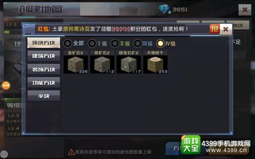 全民枪战2(枪友嘉年华)特殊方块