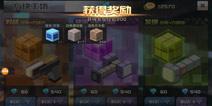全民枪战2(枪友嘉年华)创造模式特殊方块有没有数量限制