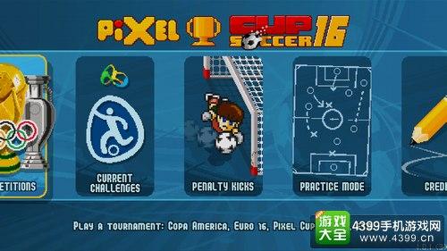 像素世界杯16评测