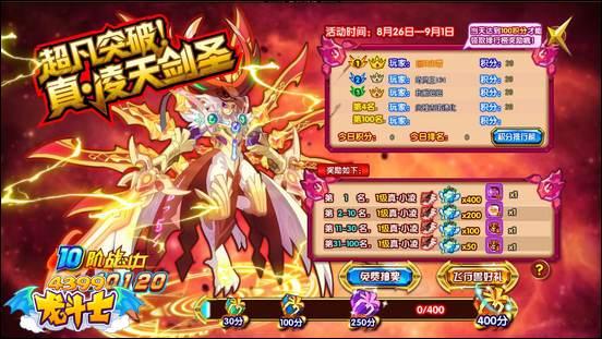 龙斗士8.26更新公告