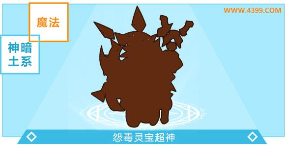奥奇传说怨毒灵宝超神进化图鉴技能表特长