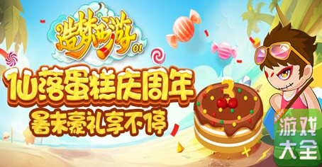 仙落蛋糕庆周年 造梦OL暑末豪礼享不停